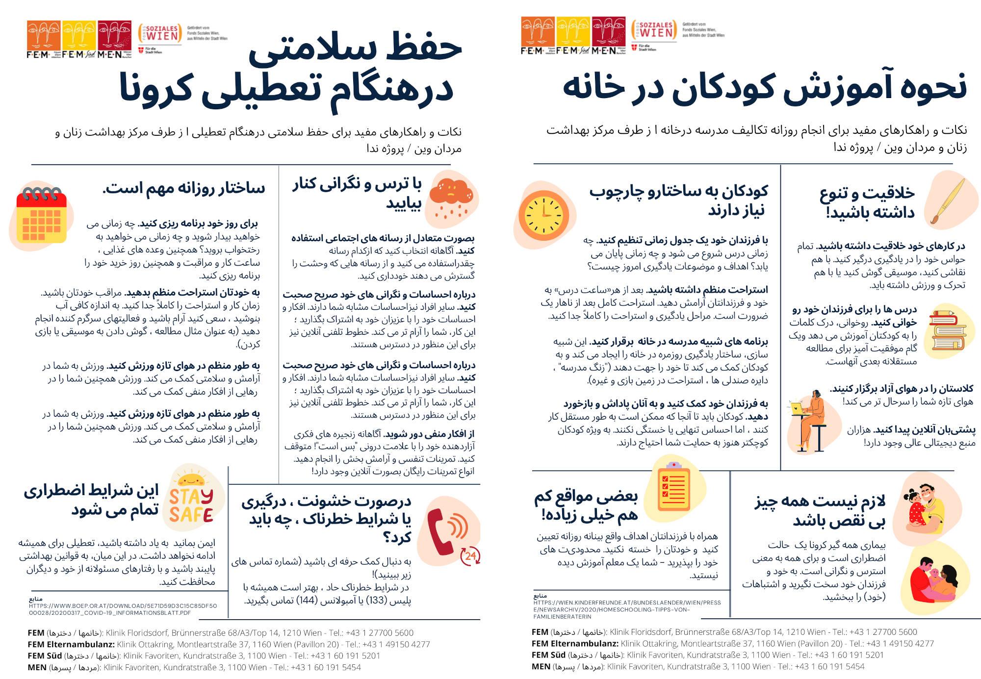 "Plakat ""Home Schooling Gesund im Lockdown"" in Farsi"
